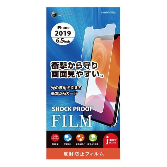 iPhone 11 Pro Max用 6.5インチ PETフィルム 衝撃吸収反射防止